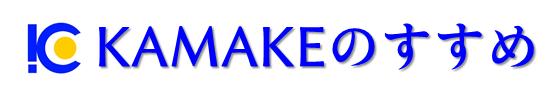 株式会社KAMAKEのすすめ